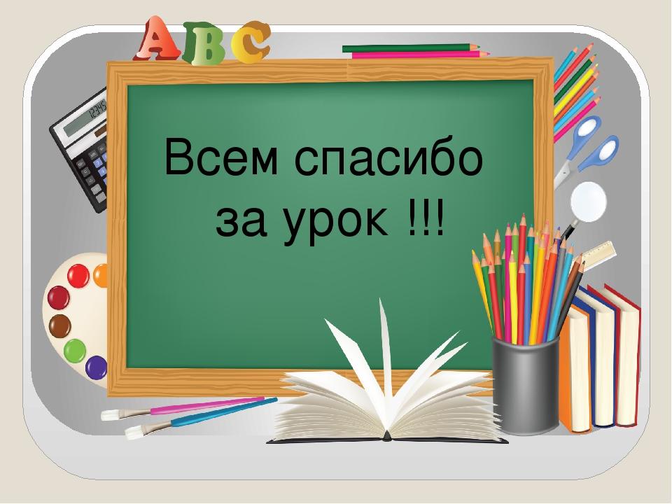 Всем спасибо за урок !!!
