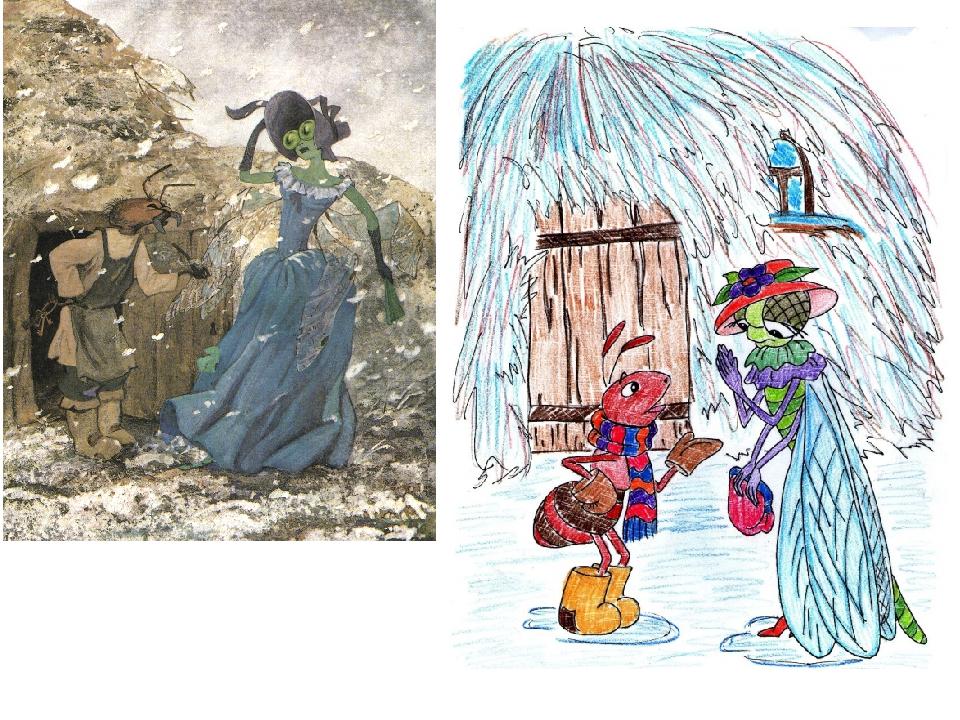 Картинки с мультфильма стрекоза и муравей