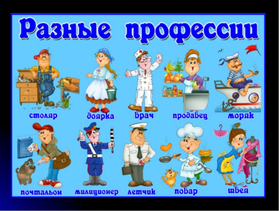 Картинки профессий в начальных классах