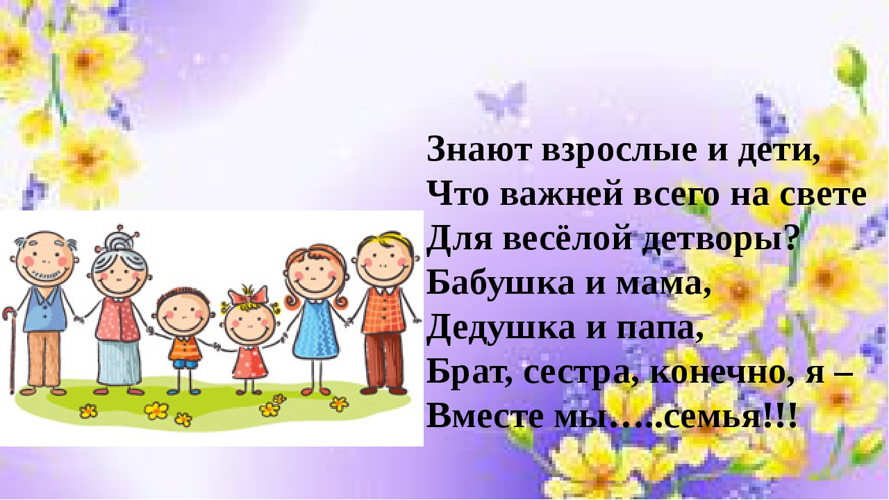 Знают взрослые и дети, Что важней всего на свете Для весёлой детворы? Бабушка...