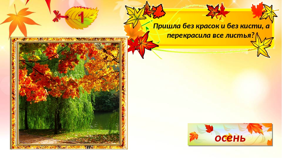 осень Пришла без красок и без кисти, а перекрасила все листья?
