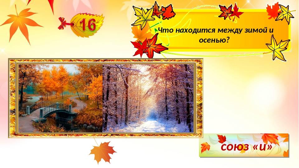 союз «и» Что находится между зимой и осенью?