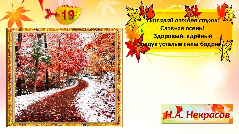 Н.А. Некрасов Отгадай автора строк: Славная осень! Здоровый, ядрёный Воздух у...