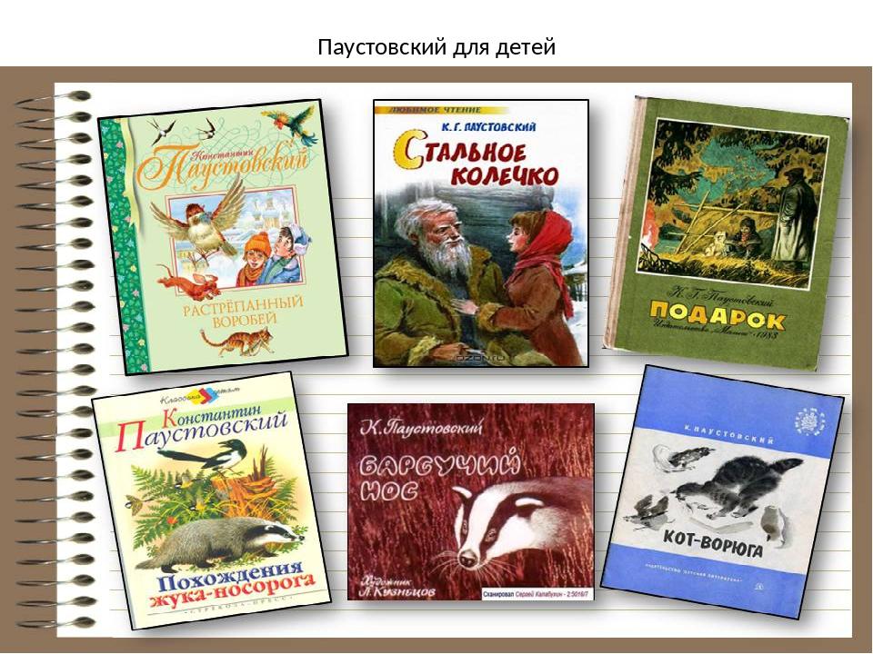 Паустовский рассказы с картинками