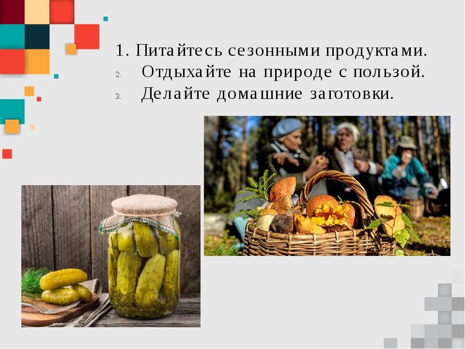 1. Питайтесь сезонными продуктами. Отдыхайте на природе с пользой. Делайте до...