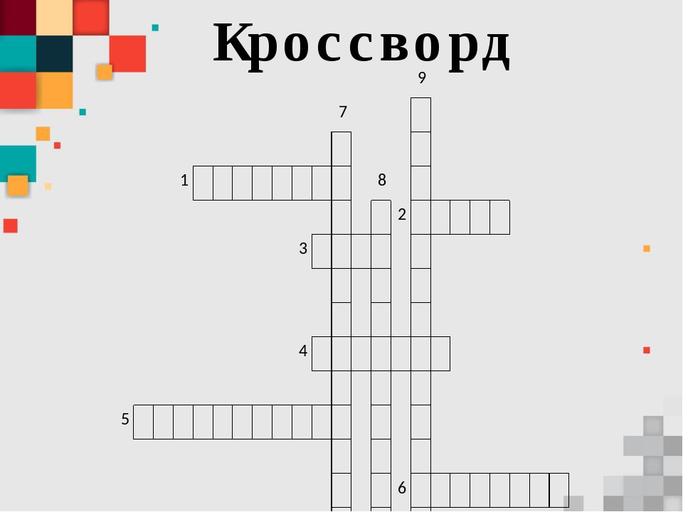 Кроссворд 9 7 1 8 2 3 4 5 6