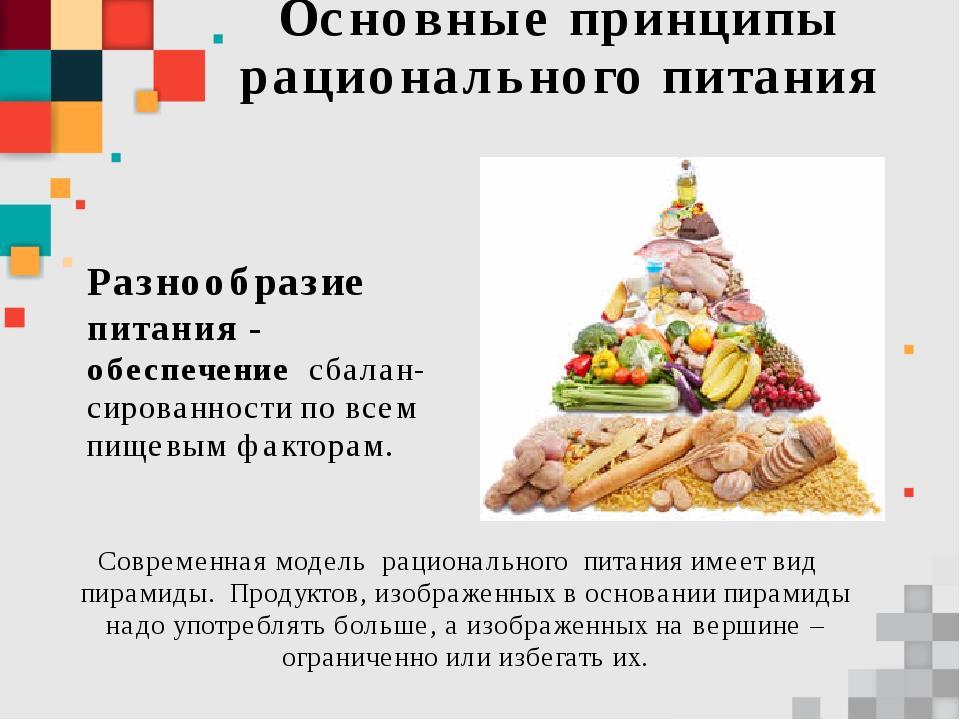 Основные принципы рационального питания Разнообразие питания - обеспечение...