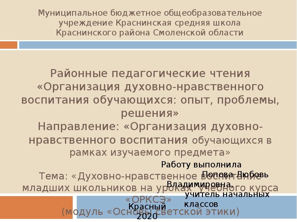 Районные педагогические чтения «Организация духовно-нравственного воспитания...