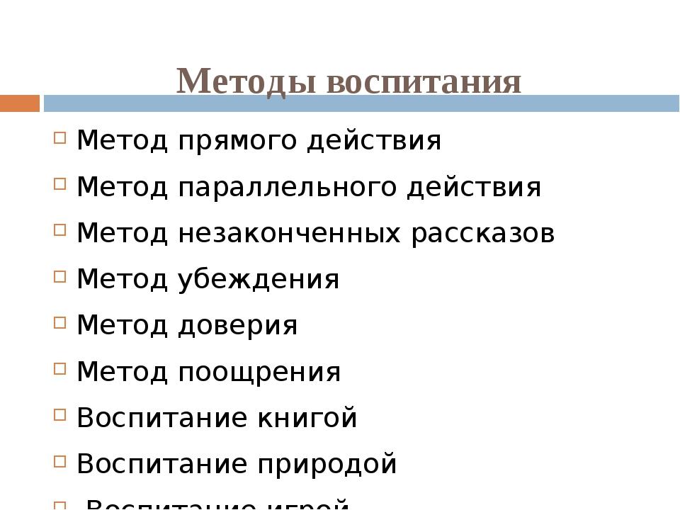 Методы воспитания Метод прямого действия Метод параллельного действия Метод н...