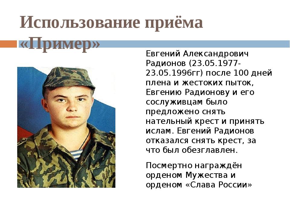 Использование приёма «Пример» Евгений Александрович Радионов (23.05.1977-23.0...