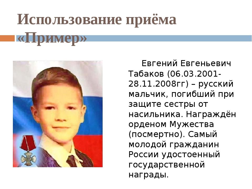 Использование приёма «Пример» Евгений Евгеньевич Табаков (06.03.2001-28.11.20...