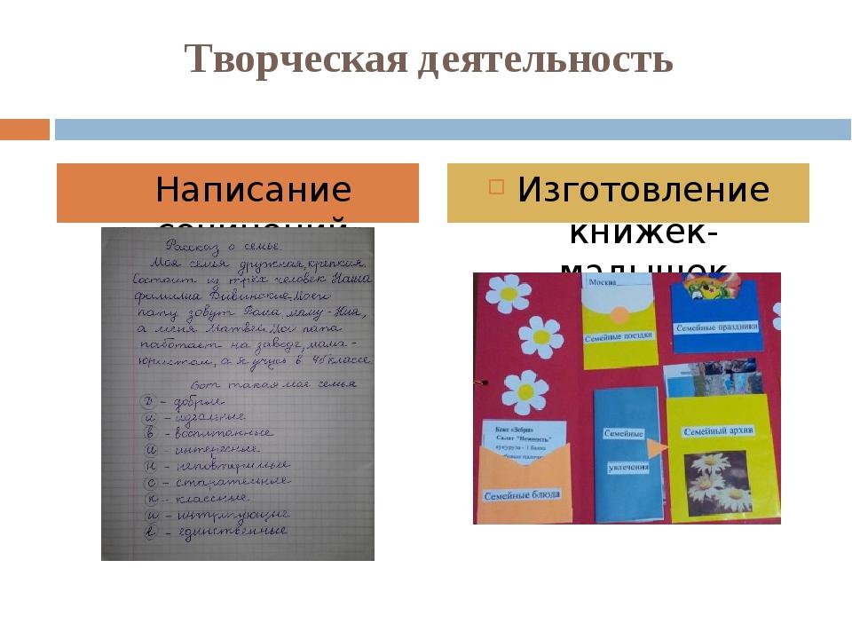 Творческая деятельность Написание сочинений Изготовление книжек-малышек