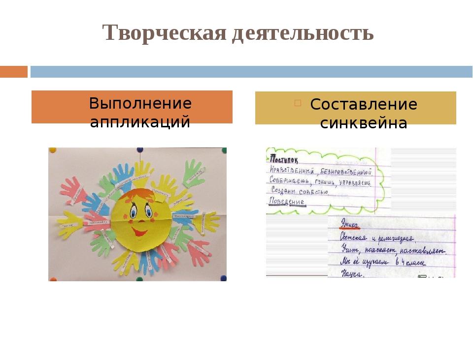 Творческая деятельность Выполнение аппликаций Составление синквейна