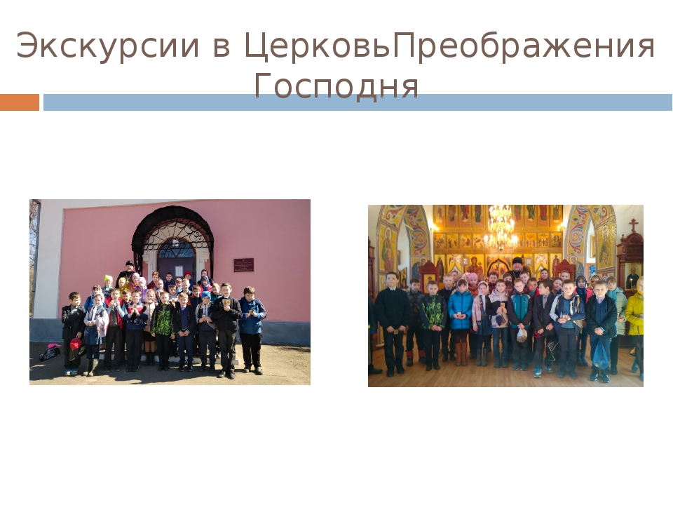 Экскурсии в ЦерковьПреображения Господня