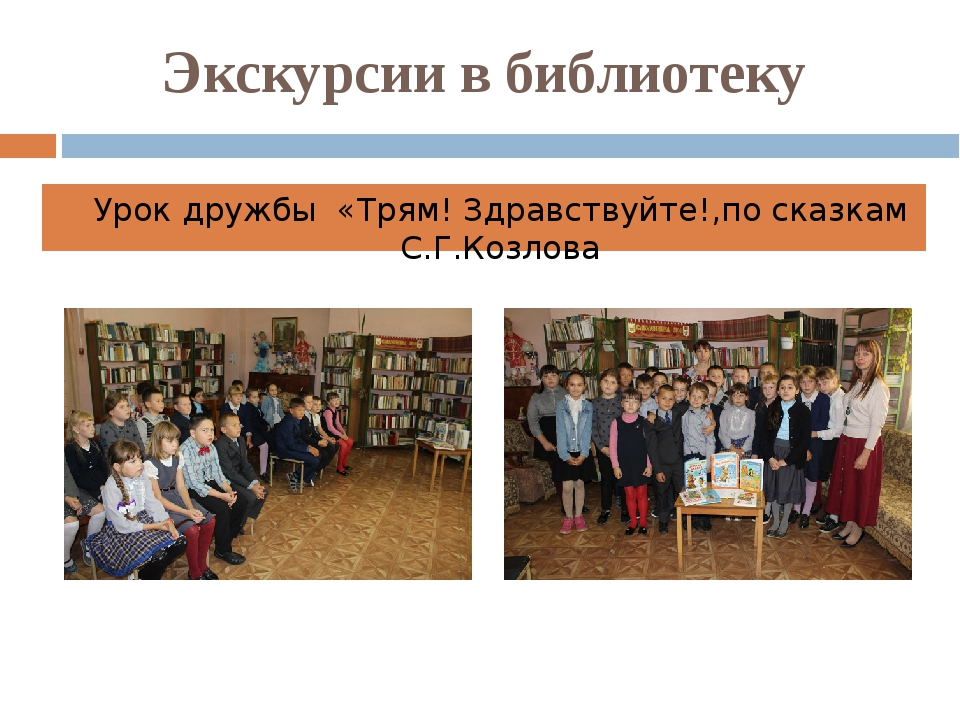 Экскурсии в библиотеку Урок дружбы «Трям! Здравствуйте!,по сказкам С.Г.Козлова