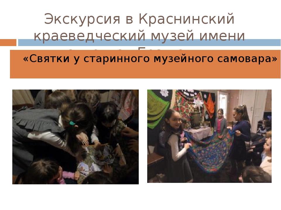 Экскурсия в Краснинский краеведческий музей имени супругов Ерашовых «Святки у...