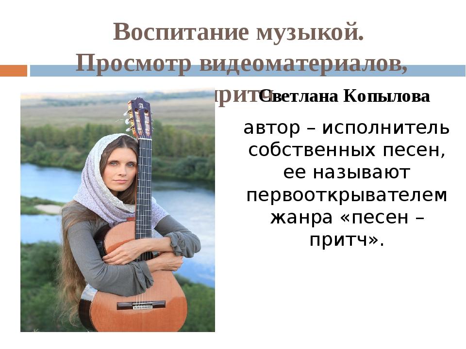 Воспитание музыкой. Просмотр видеоматериалов, притч Светлана Копылова автор –...
