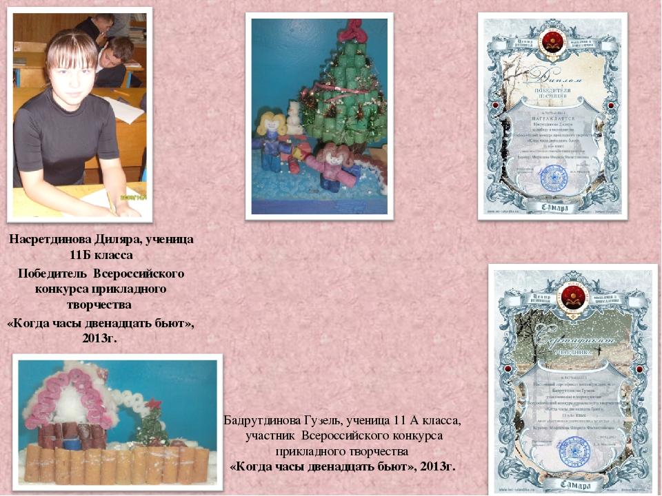 Насретдинова Диляра, ученица 11Б класса Победитель Всероссийского конкурса пр...