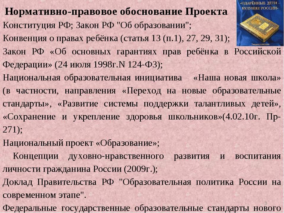 """* Нормативно-правовое обоснование Проекта Конституция РФ; Закон РФ """"Об образ..."""
