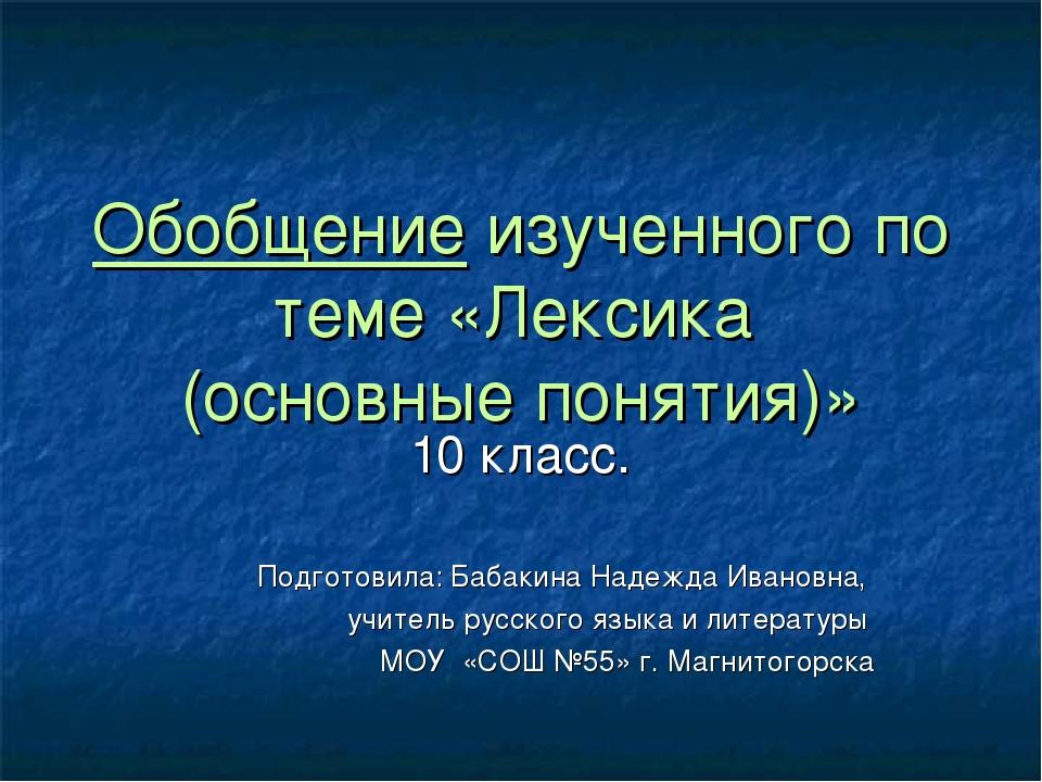 Обобщение изученного по теме «Лексика (основные понятия)» 10 класс. Подготови...