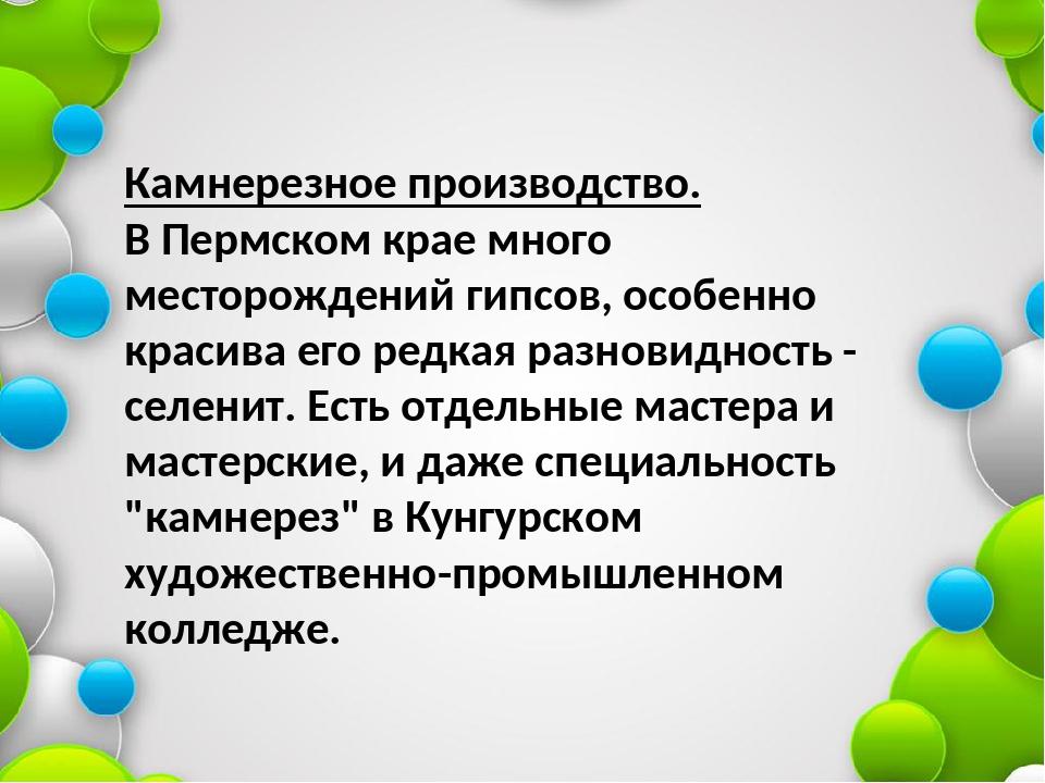 Камнерезное производство. В Пермском крае много месторождений гипсов, особенн...