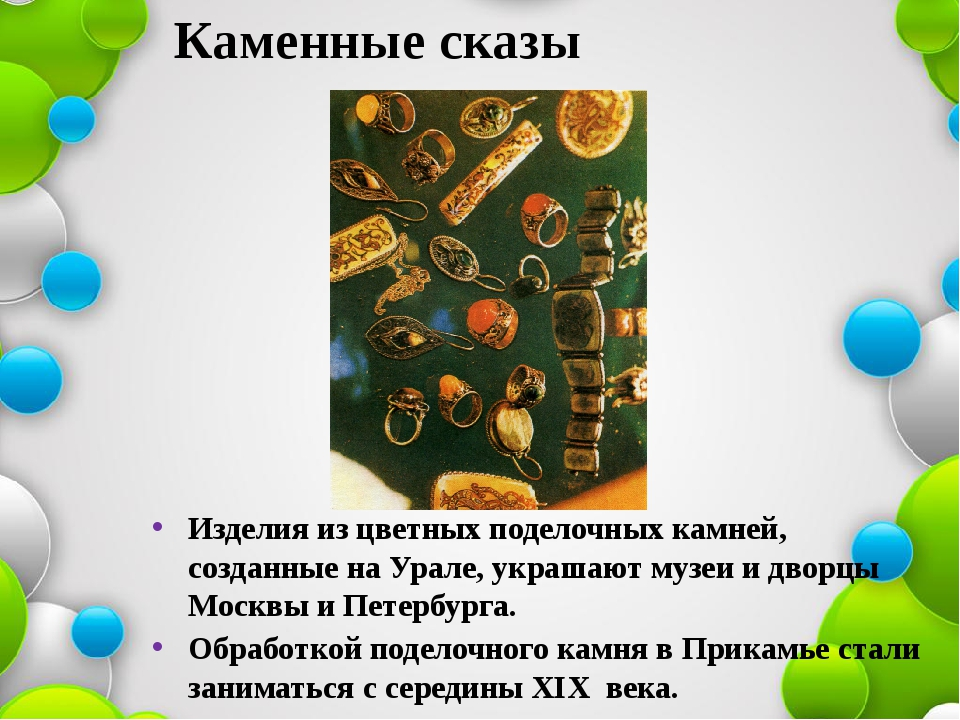 Каменные сказы Изделия из цветных поделочных камней, созданные на Урале, укра...