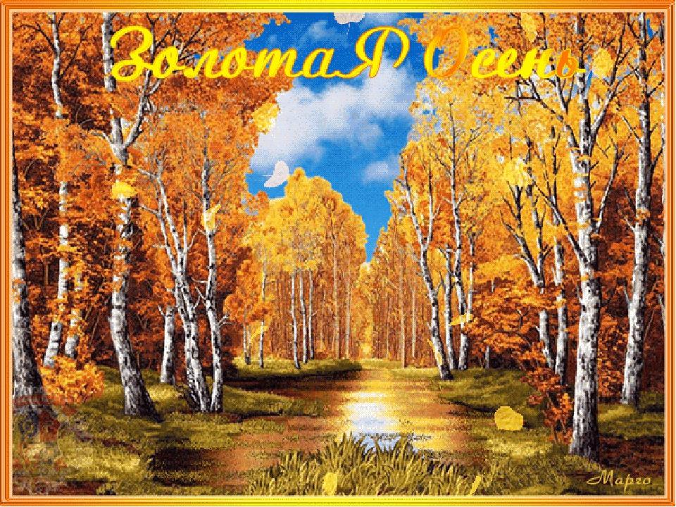Анимация картинки золотая осень, надписью букв
