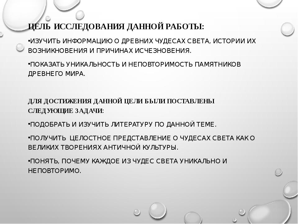 ЦЕЛЬ ИССЛЕДОВАНИЯ ДАННОЙ РАБОТЫ: ИЗУЧИТЬ ИНФОРМАЦИЮ О ДРЕВНИХ ЧУДЕСАХ СВЕТА,...