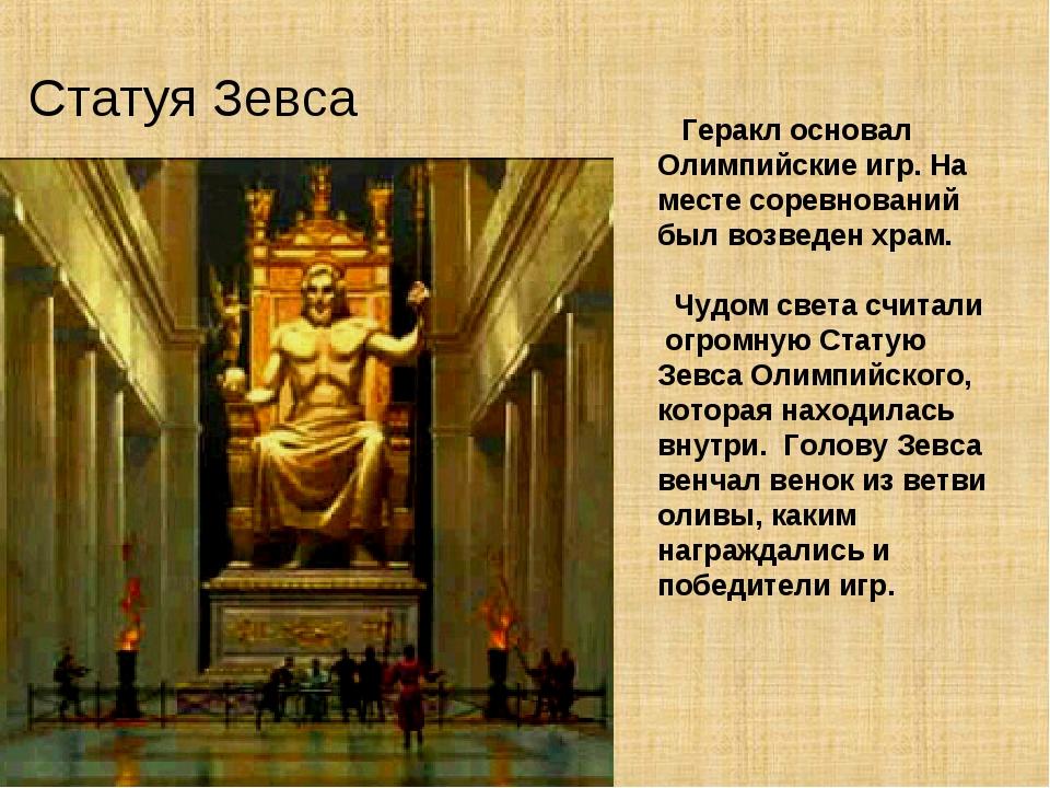 Статуя Зевса Геракл основал Олимпийские игр. На месте соревнований был возвед...