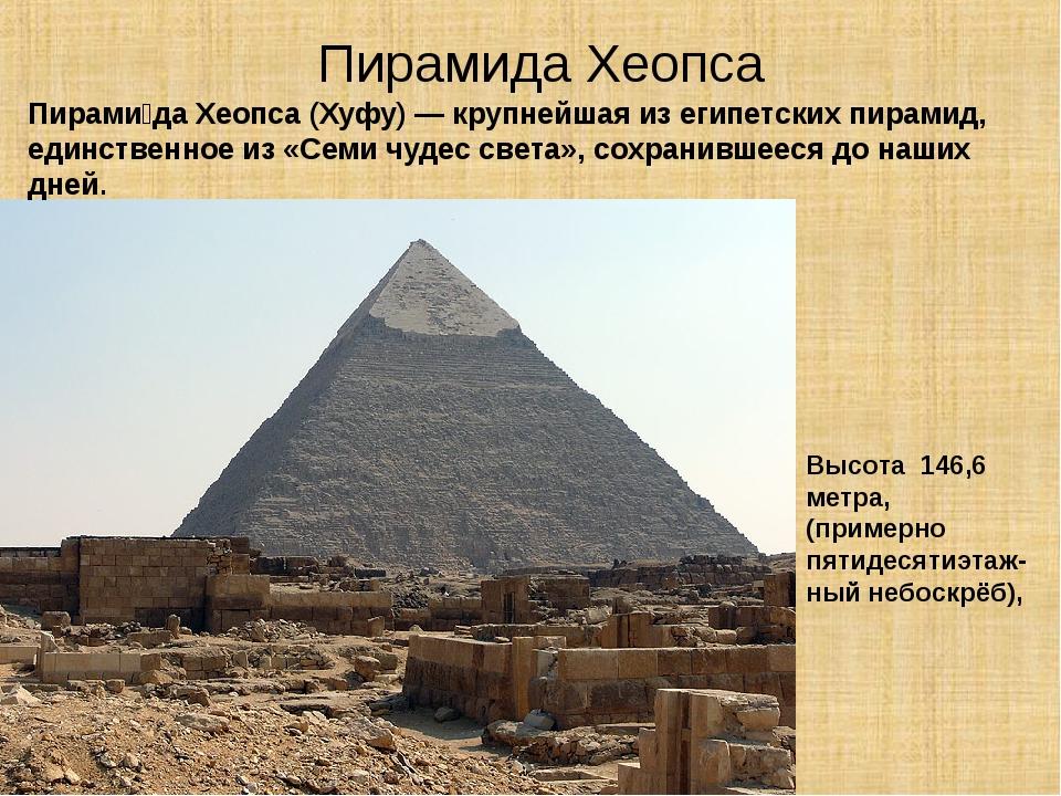 Пирамида Хеопса Пирами́да Хеопса (Хуфу) — крупнейшая из египетских пирамид,...