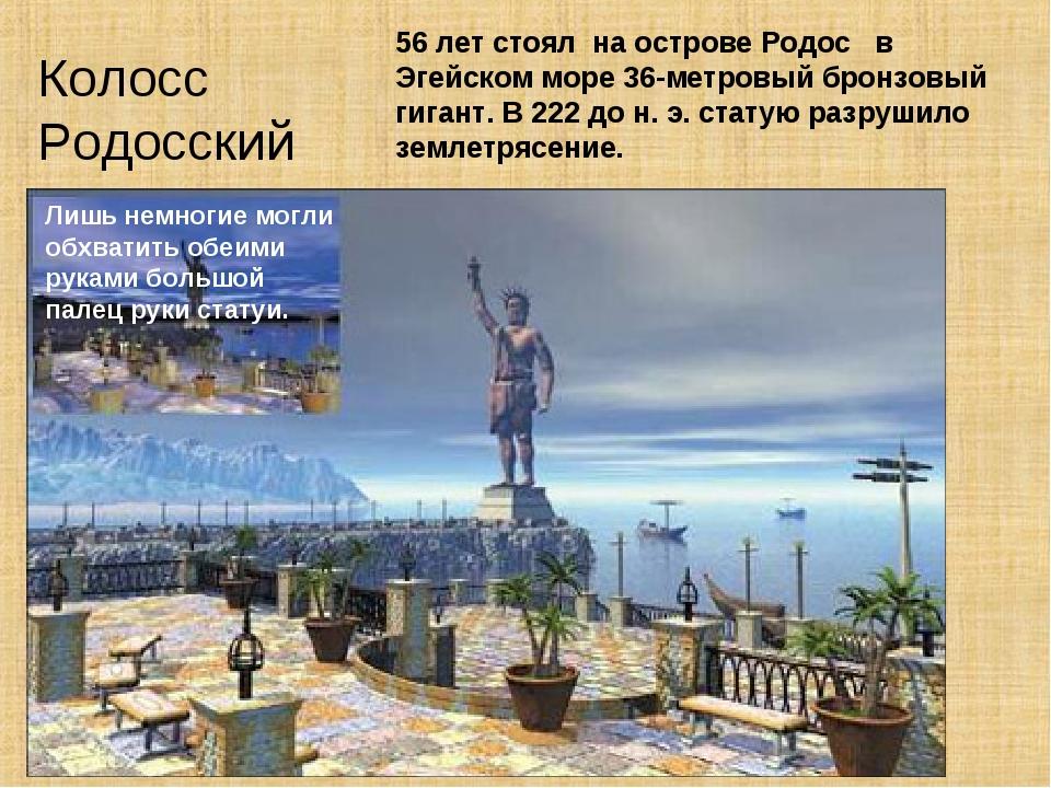 Колосс Родосский 56 лет стоял на острове Родос в Эгейском море 36-метровый бр...