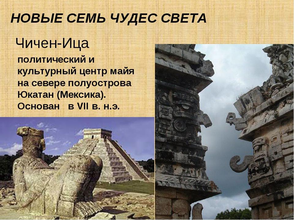 НОВЫЕ СЕМЬ ЧУДЕС СВЕТА Чичен-Ица политический и культурный центр майя на севе...