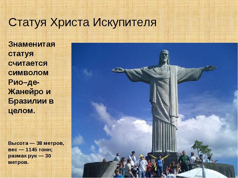 Статуя Христа Искупителя Знаменитая статуя считается символом Рио–де-Жанейро...