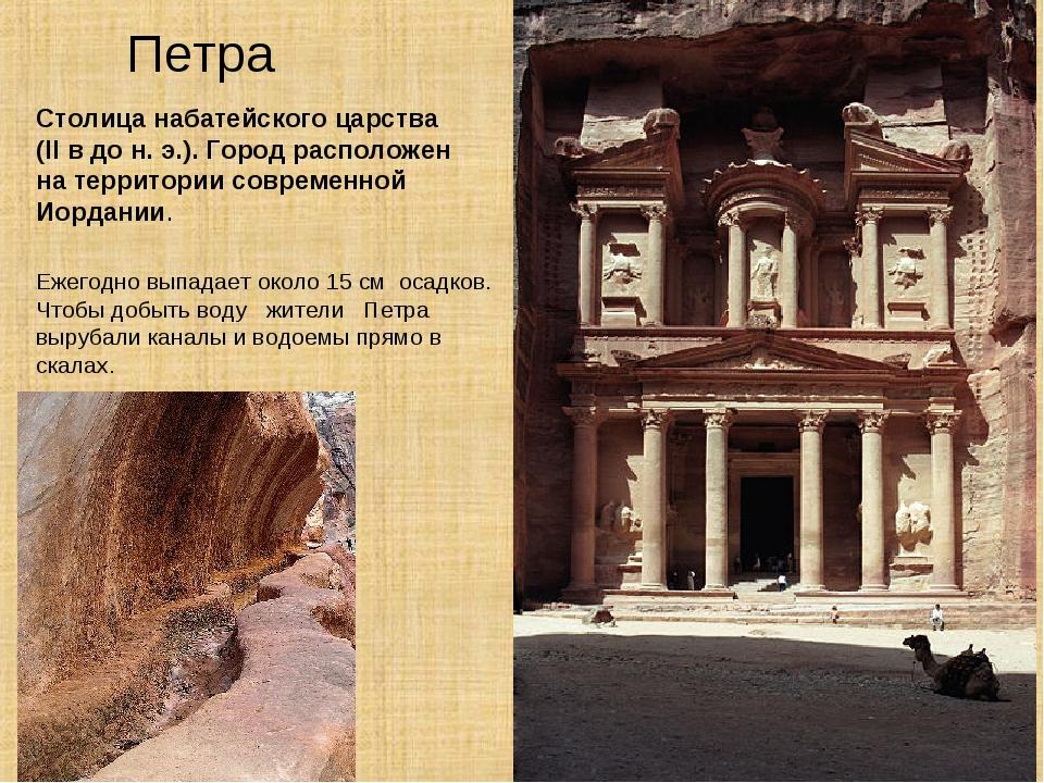 Петра Столица набатейского царства (II в до н. э.). Город расположен на терри...