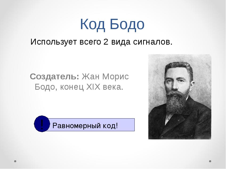 Код Бодо Создатель: Жан Морис Бодо, конец XIX века. Равномерный код! ! Исполь...