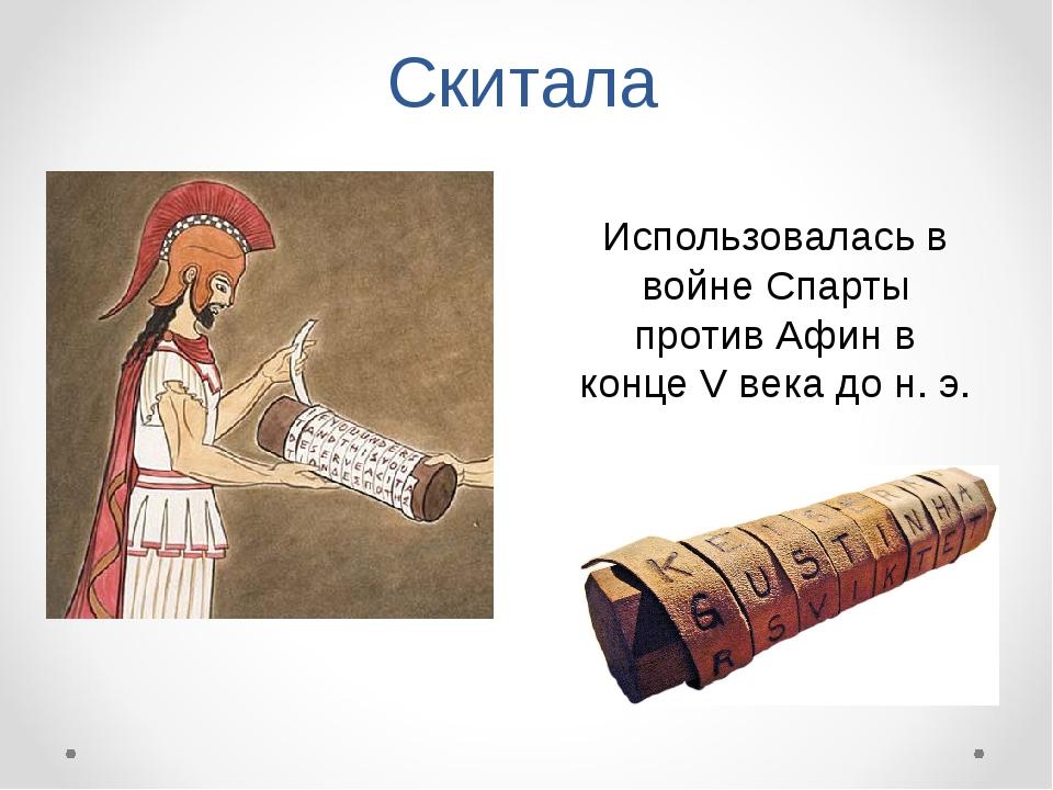 Скитала Использовалась в войне Спарты против Афин в конце V века до н. э.