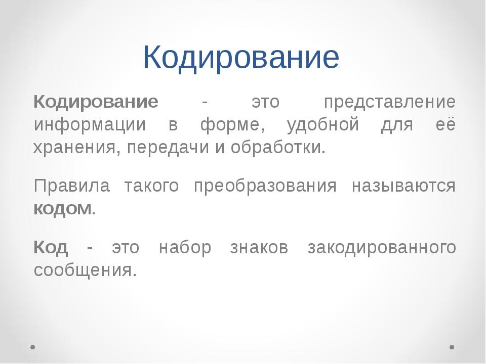 Кодирование - это представление информации в форме, удобной для её хранения,...
