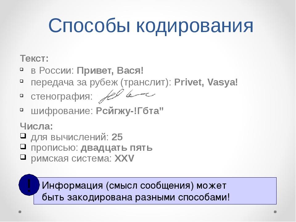 Способы кодирования Текст: в России: Привет, Вася! передача за рубеж (трансли...