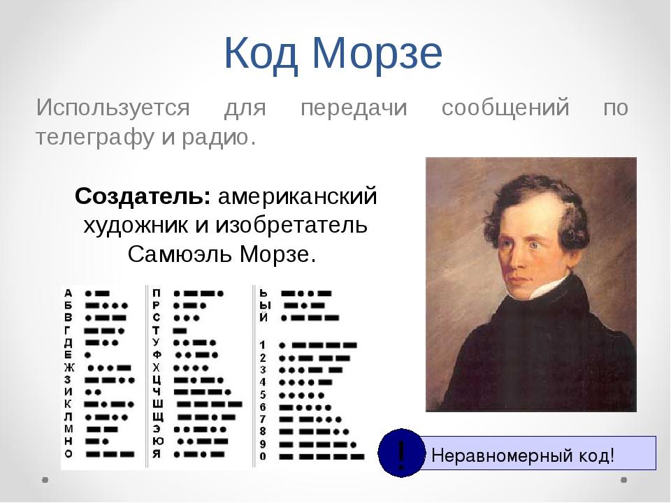 Код Морзе Используется для передачи сообщений по телеграфу и радио. Создатель...