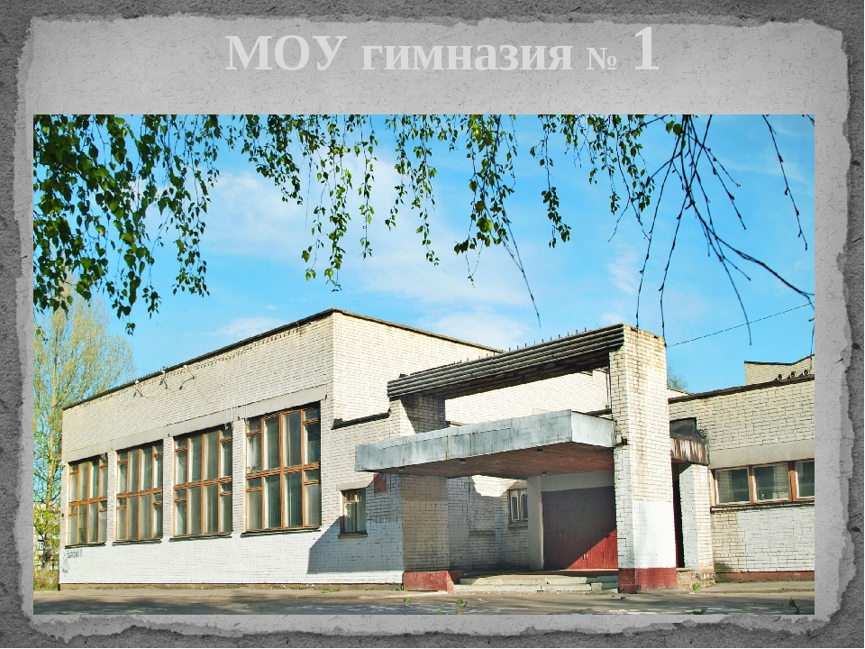 МОУ гимназия № 1