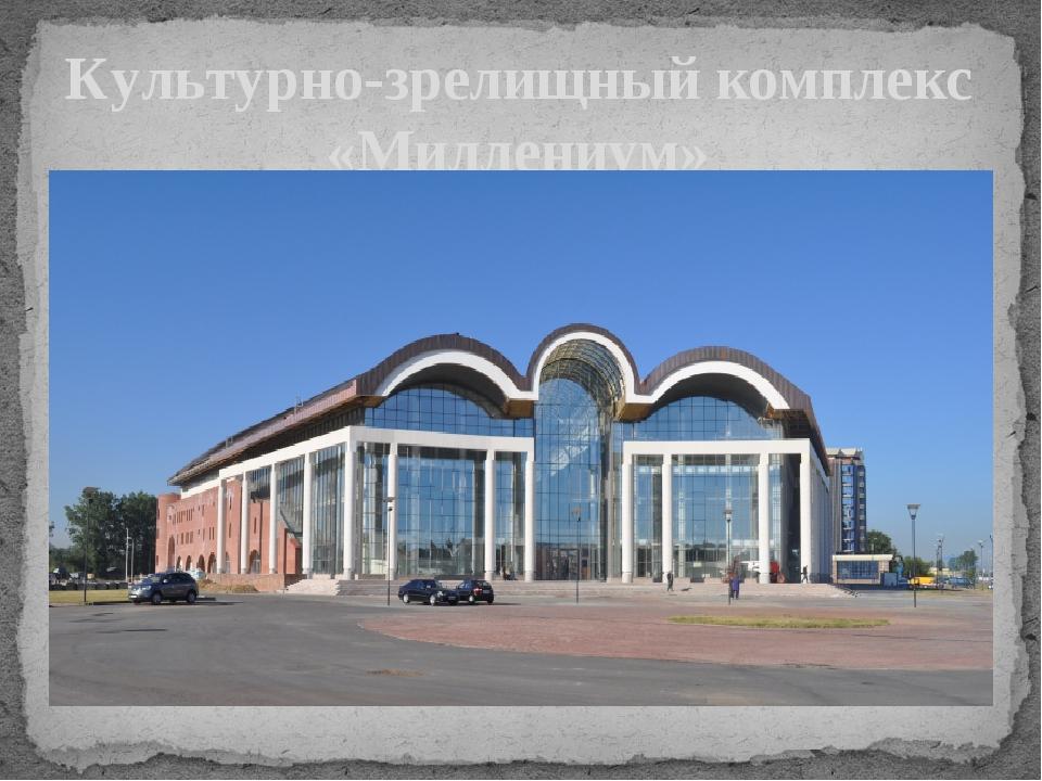 Культурно-зрелищный комплекс «Миллениум»