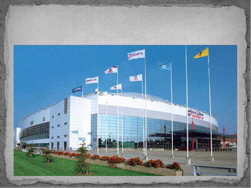 Ледовый дворец спорта «Арена – 2000»