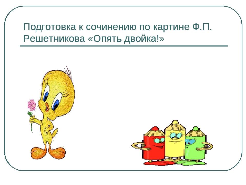 Подготовка к сочинению по картине Ф.П. Решетникова «Опять двойка!»