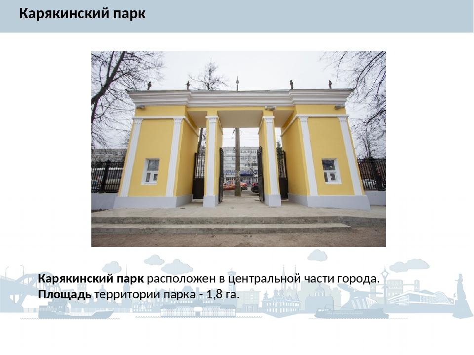 Карякинский парк Карякинский парк расположен в центральной части города. Площ...