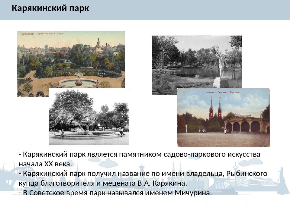 Карякинский парк - Карякинский парк является памятником садово-паркового иску...