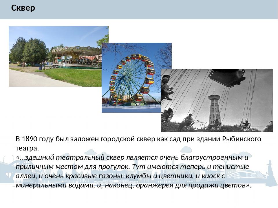 Сквер В 1890 году был заложен городской сквер как сад при здании Рыбинского т...