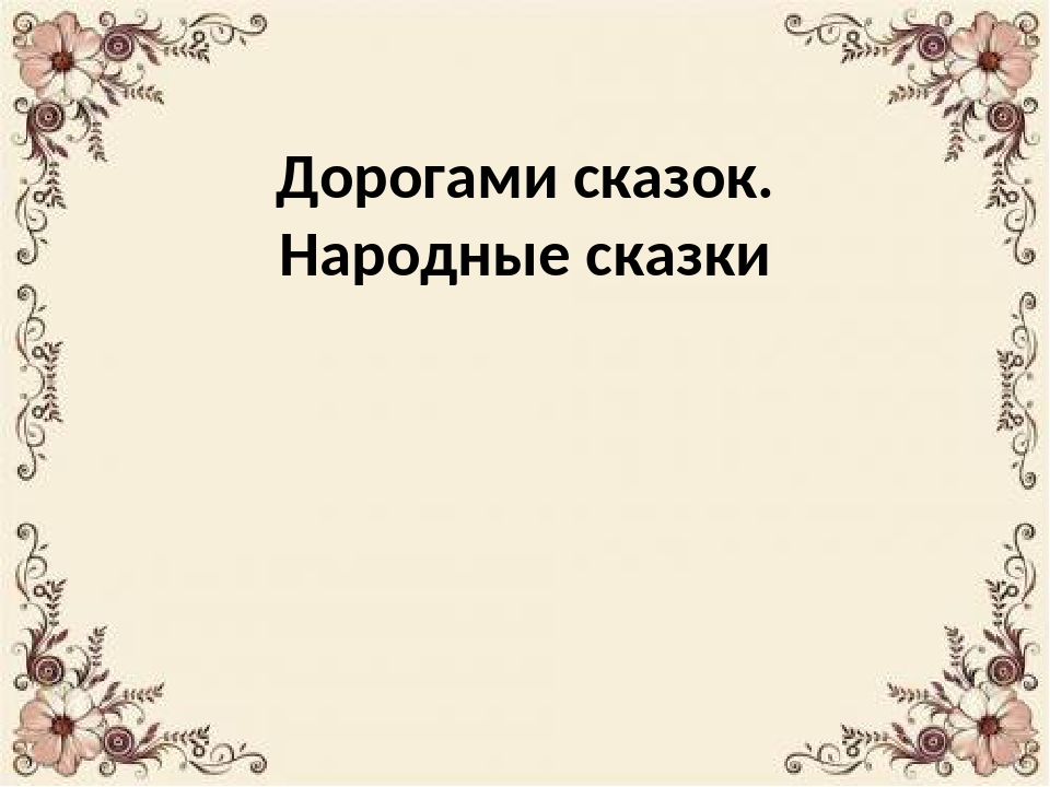 Дорогами сказок. Народные сказки