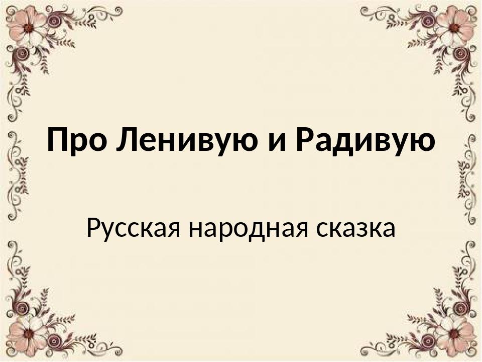 Про Ленивую и Радивую Русская народная сказка