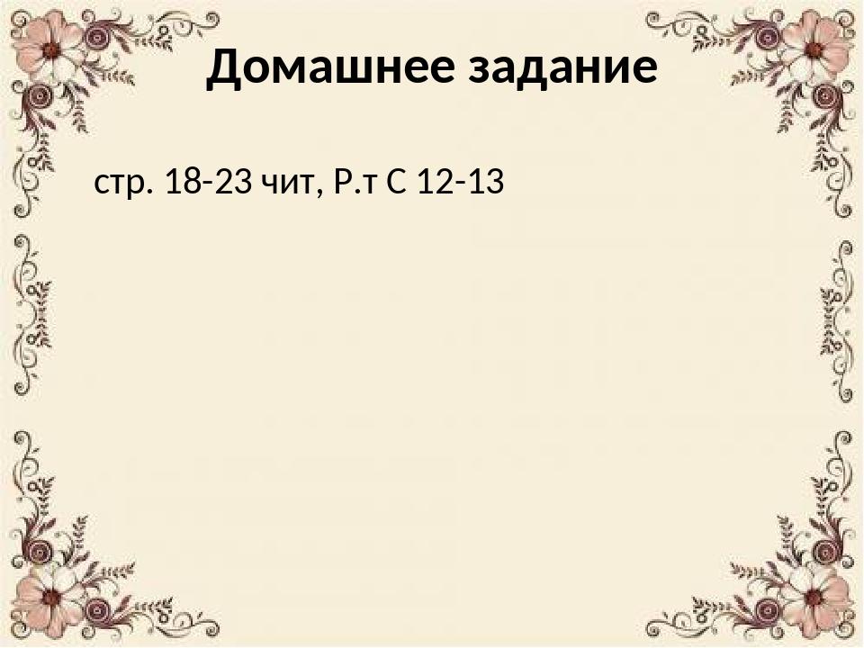 Домашнее задание стр. 18-23 чит, Р.т С 12-13