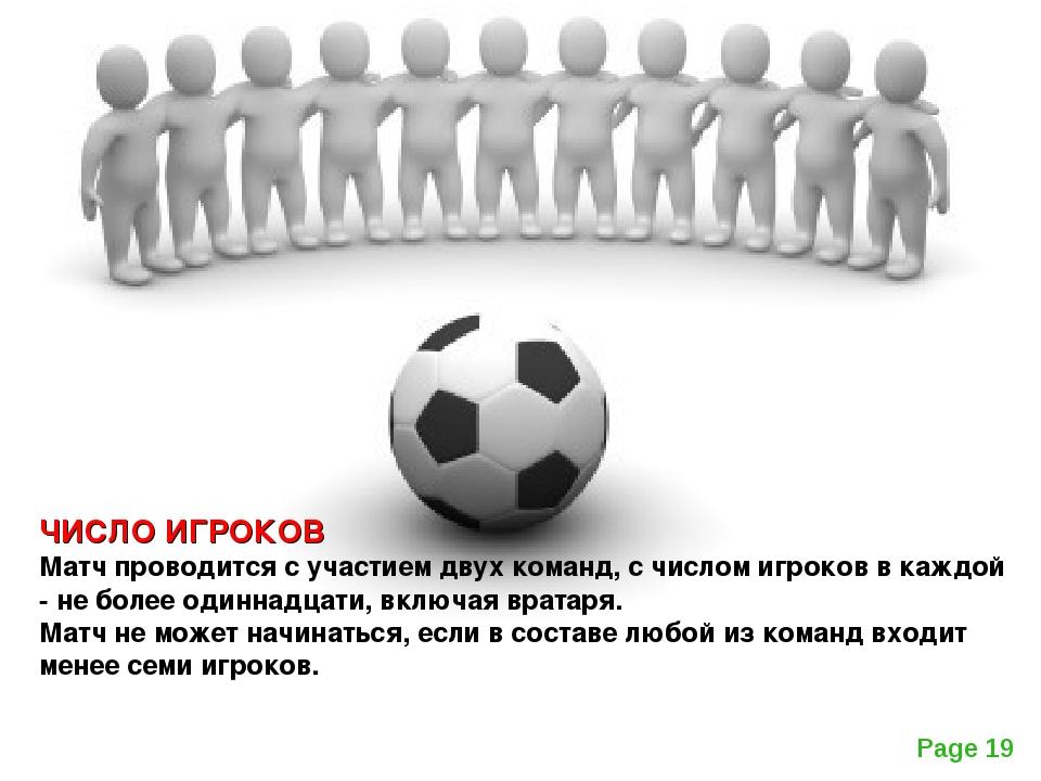 ЧИСЛО ИГРОКОВ Матч проводится с участием двух команд, с числом игроков в кажд...